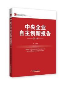 中央企业自主创新报告 2014 专著 李政编著 zhong yang qi ye zi zhu chuang xin bao gao