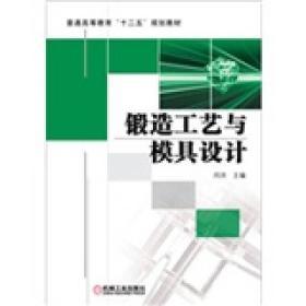 锻造工艺与模具设计 闫洪 机械工业出版社 9787111366621