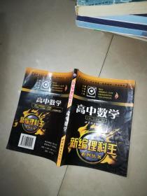 新编理科王 高中数学  +  新编理科王 高中化学   翼明 谢永平主编    2本合售