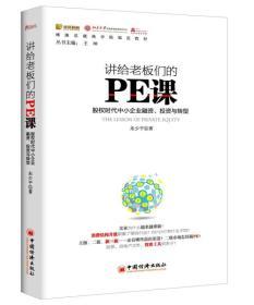 讲给老板们的PE课:股权时代中小企业融资、投资与转型