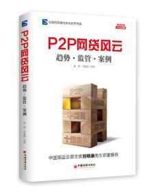 P2P网贷风云