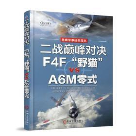 二战巅峰对决(F4F野猫VS A6M零式)(精)/鱼鹰军事经典译丛