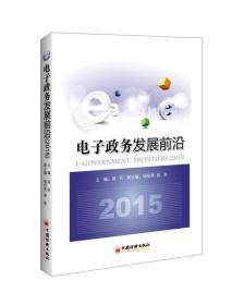 2015电子政务发展前沿