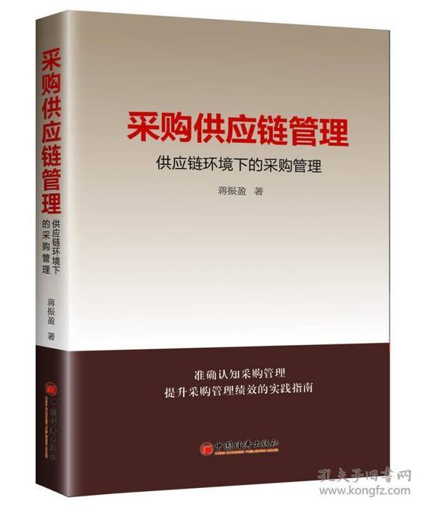 采购供应链管理:供应链环境下的采购管理
