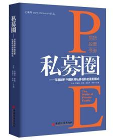 私募圈:深度剖析中国优秀私募机构的盈利模式