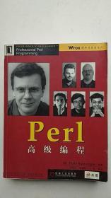 Perl高级编程