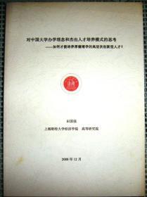对中国大学办学理念和杰出人才培养模式的思考