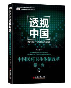 透视中国:中国医药卫生体制改革报告 上