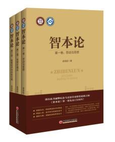 智本论(共3册)