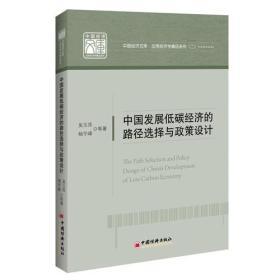 中国发展低碳经济的路径选择与政策设计 专著 The path selection and policy design o