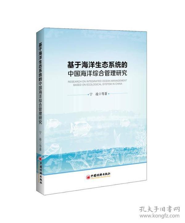 基于海洋生態系統的中國海洋綜合管理研究