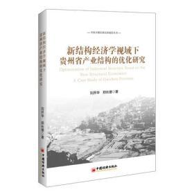 新结构经济学视域下贵州省产业结构的优化研究