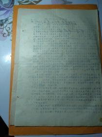 文革资料   康生讲话  (1967.1)