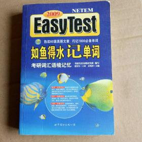 EASY TEST如鱼得水记单词
