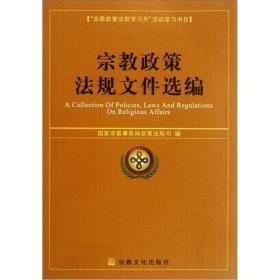 宗教政策法规文件选编 国家宗教事务局政策法规司 宗教文化出版社