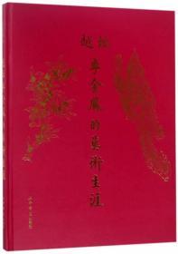 越坛李金凤的艺术生涯