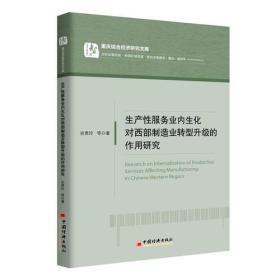 生产性服务业内生化对西部制造业转型升级的作用研究 专著 Reaserch [i.e. Resea