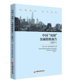 中国 双创 金融指数报告 2017
