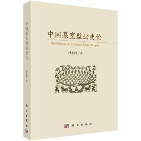 中国墓室壁画史论