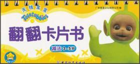 天线宝宝翻翻卡片书:减法:3-5岁