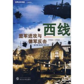 西线:盟军进攻与德军反击(1944-1945)