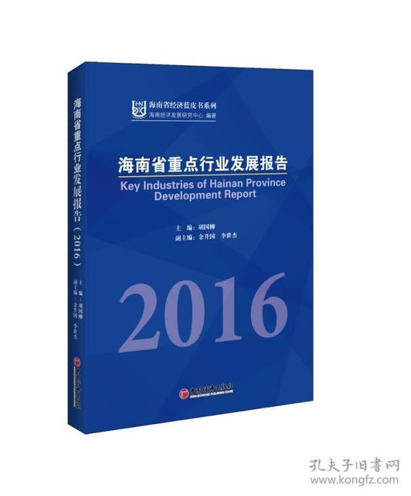 海南省经济蓝皮书系列 海南省重点行业发展报告(2016)