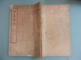 增篆中华字典(酉戌集)