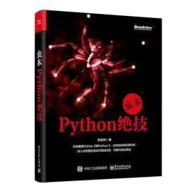 送书签qd-9787121344565-虫术(Python绝技)