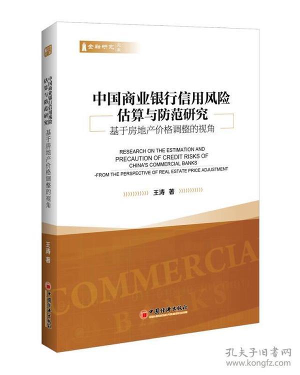 中国商业银行信用风险估算与防范研究 基于房地产价格调整的视角