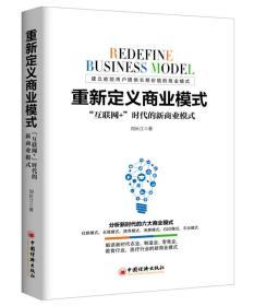"""正版新書重新定義商業模式:""""互聯網+""""時代的新商業模式"""
