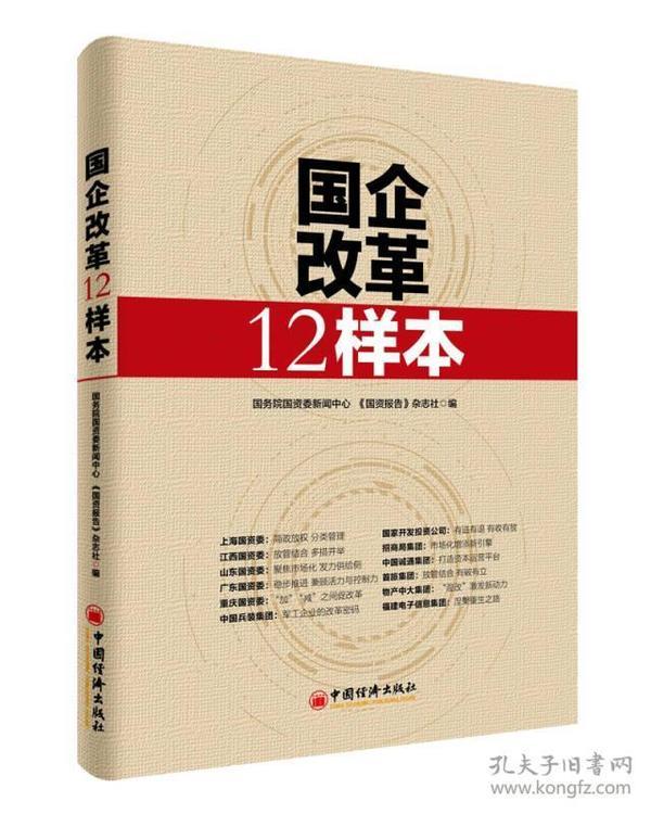 国企改革12样本 专著 国务院国资委新闻中心,《国资报告》杂志社编 guo qi g