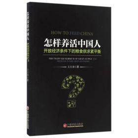 怎样养活中国人 开放经济条件下的粮食供求紧平衡
