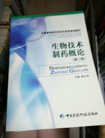 全国高等医药院校药学类规划教材:生物技术制药概论(第2版)