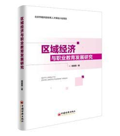 区域经济与职业教育发展研究