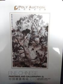 保利香港拍卖·中国书画专场(一)2018/4/2