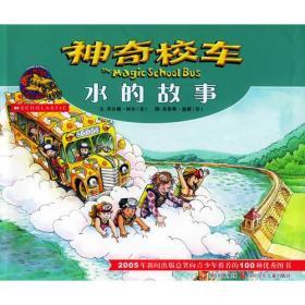 神奇校车:水的故事 [美] 柯尔 著,[美] 迪根 绘,谢徽 译