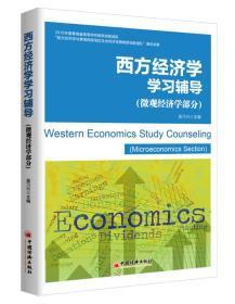 西方经济学学习辅导(微观经济学部分)