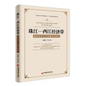 珠江——西江经济带:省际经济社会发展比较研究