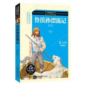 新书--世界最畅销儿童文学名著导读本:鲁滨孙漂流记
