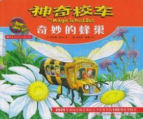保证正版 神奇校车:奇妙的蜂巢 柯尔 迪根 谢徽 四川少年儿童出版社
