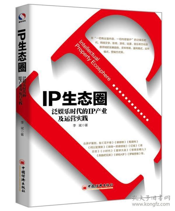 正版新書IP生態圈:泛娛樂時代的IP產業及運營實踐