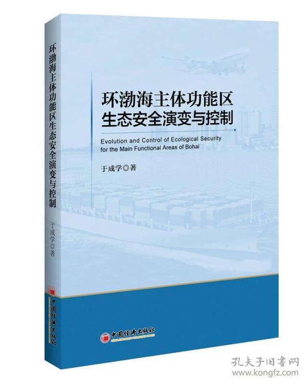 环渤海主体功能区生态安全演变与控制