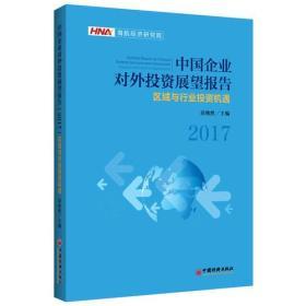 中国企业对外投资展望报告 2017:区域与行业投资机遇