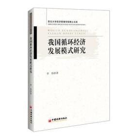我国循环经济发展模式研究