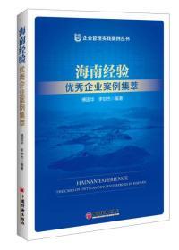 海南经验:优秀企业案例集萃 企业管理实践案例丛书