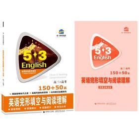 英语完形填空与阅读理解图书(150+50篇)(高3+高考)