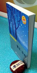 【繁星·春水】世界少年文学经典文库@浙江少年儿童出版社