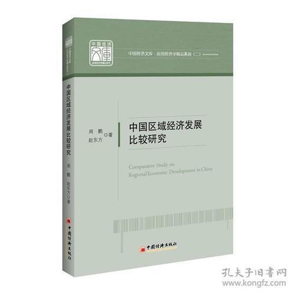 中国区域经济发展比较研究