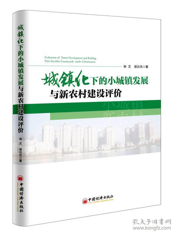 城镇化下的小城镇发展与新农村建设评价