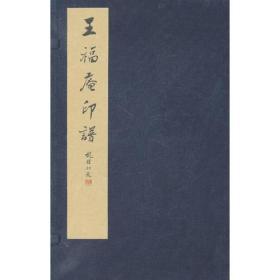 王福庵印谱(一函两册)